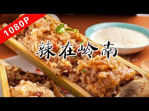 , title : '《老广的味道》第六季 第5集  辣在岭南|1080P 一顿带有竹香味的饭,你吃过吗?