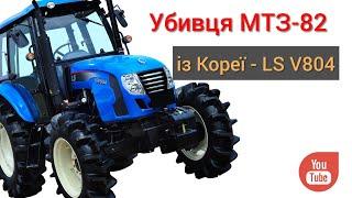 Корейський МТЗ-82 за 723 тис.грн - LS V804 / Від телевізора до трактора LG