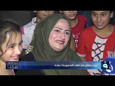 شاهد بالفيديو.. رمضان أهلنا | أجواء رمضانية في قضاء المحمودية- بغداد | تقديم: أحمد الحاج