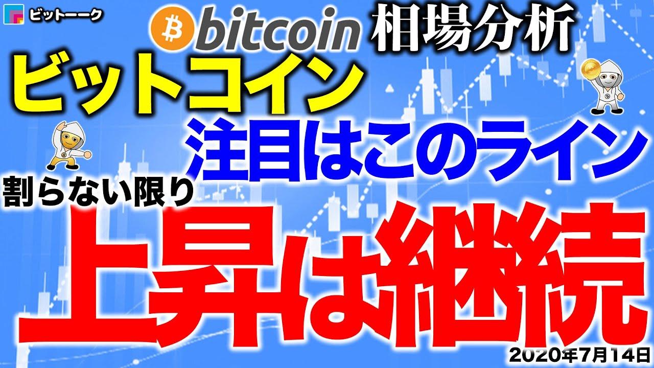 【ビットコイン 仮想通貨】このラインを割らなければ上昇は継続していく【2020年7月13日】BTC、ビットコイン、XRP、リップル、仮想通貨、暗号資産、爆上げ、暴落 #ビットコイン #仮想通貨 #BTC