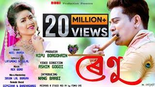 Renu By NeeL AkasH | Nang Barbi | Ashim Gogoi | Latumoni | Rex Boro | New Assamese Video Song 2020