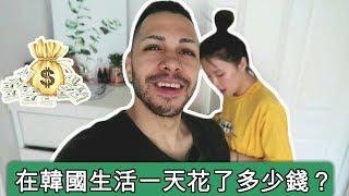[韓國Vlog] 我很節省?在韓國生活一天我花了多少錢?How much did I spend on an ordinary day in Korea