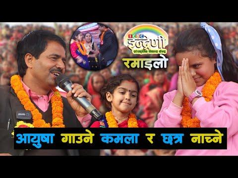 इन्द्रेणी टिमको रमाइलो,आयुषा गाउने कमला र छत्र नाच्ने   Indreni , Kamala Ghimire and Aayusha Gautam