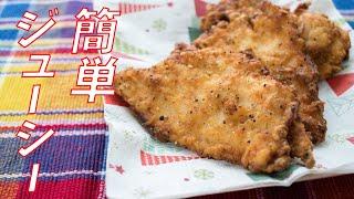 簡単クリスマスレシピ鶏胸肉でジューシーフライドチキンの作り方