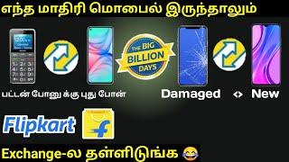 How To Exchange Mobiles In Flipkart Tamil | Flipkart Big Billion Days Exchange offer Tamil | 2020