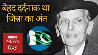 Muhammad Ali Jinnah: Life, role in India's partition and death  (BBC Hindi)