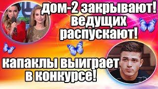 ДОМ 2 СВЕЖИЕ НОВОСТИ И СЛУХИ 9 АПРЕЛЯ 2019 (9.04.2019)