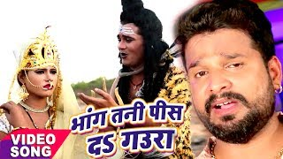 BOL BAM का सबसे हिट गाना - Ritesh Pandey - Bhang Tani Pis - Juliya Chalal Devghar - Kanwar Geet - Download this Video in MP3, M4A, WEBM, MP4, 3GP