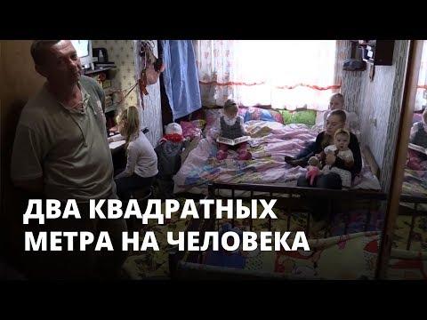 Многодетные семьи в России: два квадратных метра на человека - Как-то так.doc