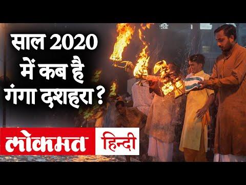 Ganga Dussehra 2020:  गंगा दशहरा 2020 तिथि शुभ मुहूर्त, लॉकडाउन में ऐसे करें गंगा दशहरा की पूजा