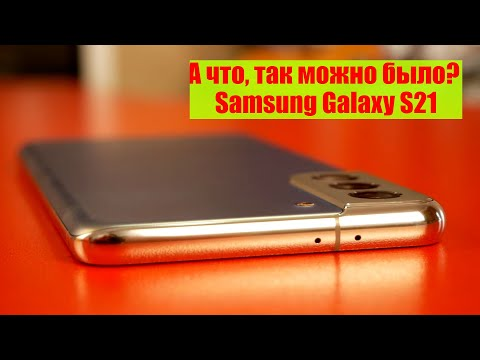 Samsung Galaxy S21! Первый взгляд / Арстайл /