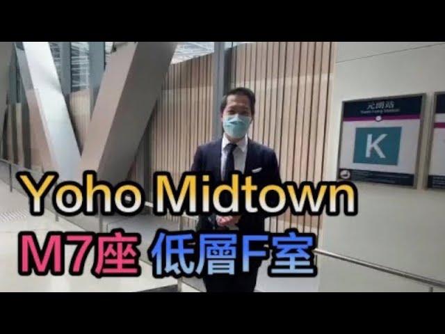 【#代理 Kenneth推介】元朗 Yoho Midtown M7座低層F室