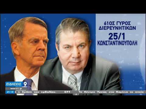 Αντίστροφη μέτρηση για τον 61ο γύρο των διερευνητικών με την Τουρκία | 23/01/2021 | ΕΡΤ