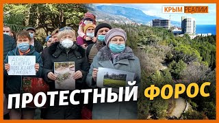 В Крыму уничтожают и застраивают Форосский парк
