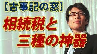 古事記の窓相続税と三種の神器 竹田恒泰チャンネル2
