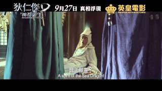 狄仁傑之神都龍王電影劇照1