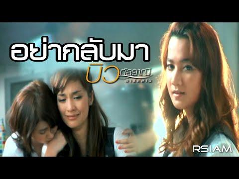 Biw Kanlayanee Rsiam - Ya glap mar