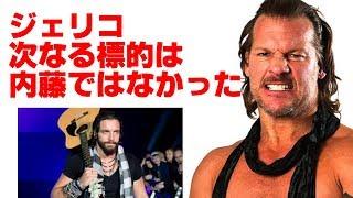 WWEジェリコに新たな遺恨発生