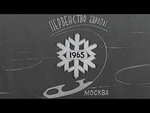 Звёзды на льду (1965)