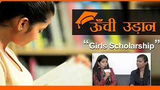पैसा नहीं बनेगा बेटियों की पढ़ाई में बाधा, सरकार की स्कॉलरशिप पाना हुआ बेहद आसान