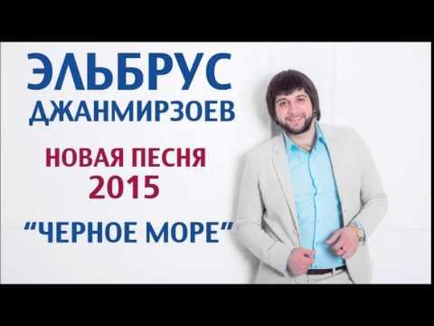 Эльбрус Джанмирзоев - Черное море