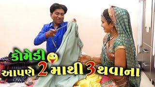 આપણે 2 માંથી 3 થવાના😜  Aapde 2 Mathi 3 Thavana।સંજય ઢાંઢણી Newકોમેડી 2020 Gujarati comedy Sanjay