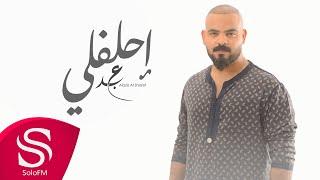 اغاني حصرية إحلفلي - عبدالعزيز الشريف ( حصرياً ) 2020 تحميل MP3