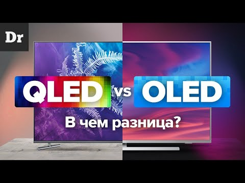 QLED vs OLED: В ЧЕМ РАЗНИЦА?
