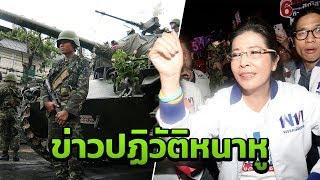 """""""ไทยรัฐ""""ดีเบต"""" เจ๊หน่อย เผยลือหนักจะมี """"ปฏิวัติ"""" ท้า แน่จริงลอง """"ยุบเพื่อไทย""""   ThairathTV"""