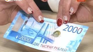 Банкноты номиналом 200 и 2000 рублей обязаны принимать во всех магазинах