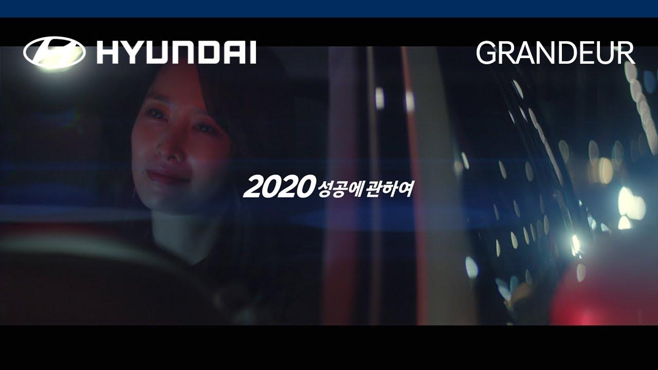 현대자동차 GRANDEUR(그랜저) 런칭_2020 성공에 관하여, '동창회' 편