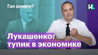 Лукашенко: экономический тупик