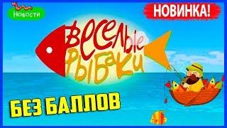 Fun-fishermen.org новая игра с выводом реальных денег без баллов
