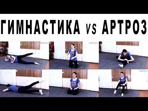 Гимнастика для лечения артроза коленных суставов (версия 2.0)