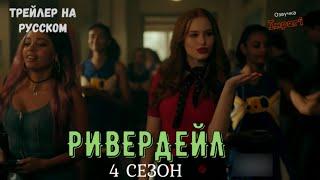 Ривердейл 4 сезон / Riverdale Season 4 / Русский Трейлер