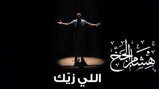 Hisham Elgakh - هشام الجخ - اللي زيك