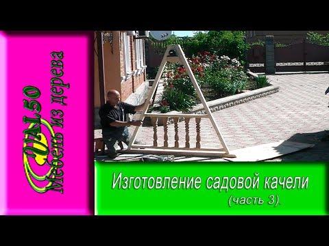 Изготовление садовой качели (часть 3)