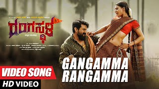 Gangamma Rangamma Full Video Song | Rangasthala Kannada Movie Video Songs | Ram Charan, Samantha|DSP