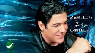 Wael Kfoury ... Omri Kellou   وائل كفوري ... عمري كلو