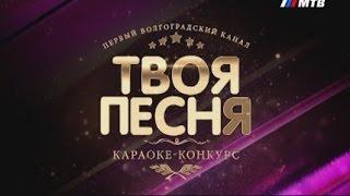 """""""ТВОЯ ПЕСНЯ""""- караоке-конкурс (финал)"""