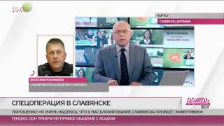 """интервью Пономарёва-Славянского каналу """"Дождь"""""""