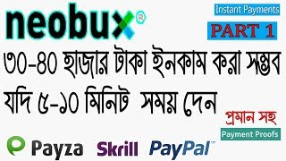 How To Earn Upto $50 Per Day From Neobux Just 5 Minute Work Legit Way Earn Money Bangla Tutorial 🔥