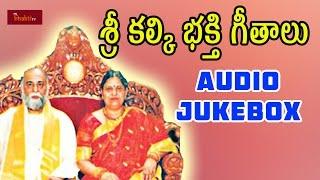 Sri Kalki Bhakthi Geethalu || Telugu Devotional Songs || Jadala Ramesh || Mybhaktitv