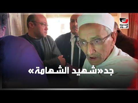 جد «شهيد الشهامة»: يطالب مجلس النواب بالنزول بسن الحدث: «الكلام ده مش موجود في الدين»