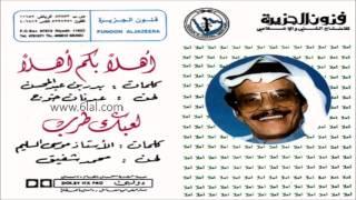 اغاني حصرية طلال مداح / اهلا بكم اهلا / البوم اغاني المنتخب رقم 3 تحميل MP3