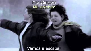 t.A.T.u. | Nas Ne Dogonyat | ESPAÑOL