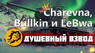 Душевный взвод - Charevna, Bullkin и LeBwa