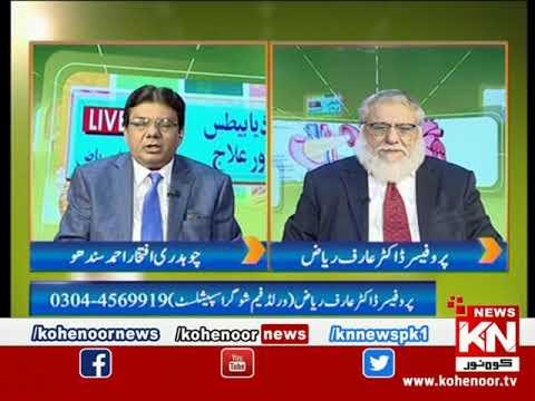 Ziabetes Aur Elaag 28 May 2021 | Kohenoor News Pakistan