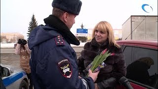 Поздравления в эти предпраздничные дни от сотрудников ГИБДД получают дамы за рулем