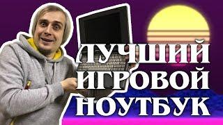 """""""Детство буржуя"""" Комп 90-х Лучший игровой ноутбук"""